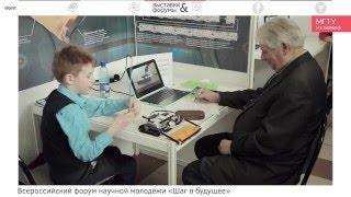 видео Третий Всероссийский молодежный научный форум «Наука будущего – наука молодых»