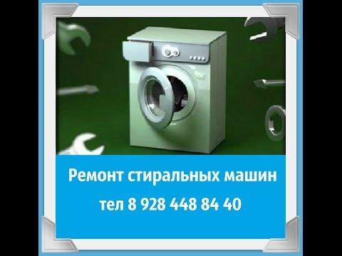 Видео Ремонт стиральных сочи
