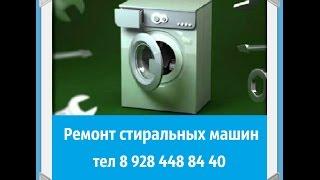 видео Ремонт посудомоечных и стиральных машин на дому