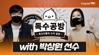이글스 초대석! 시즌2 네 번째 주인공 '박상원 선수' [독수공방]