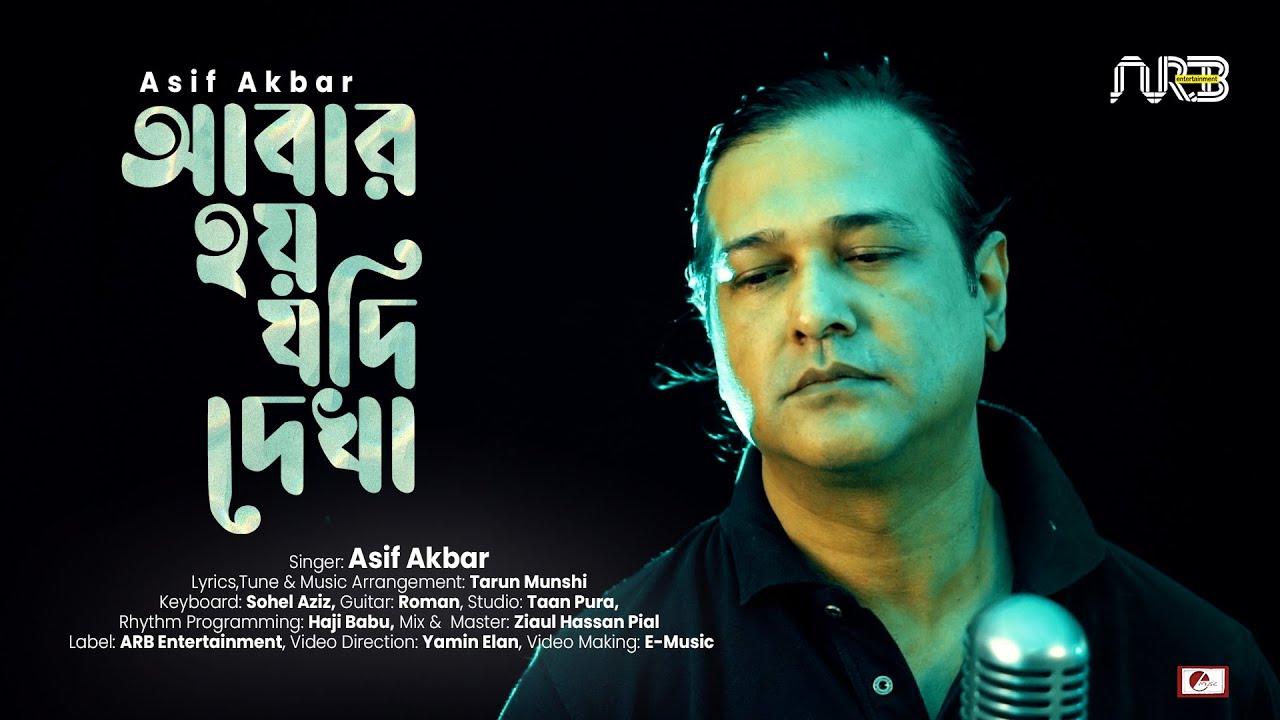 Abar Hoy Jodi Dekha | Asif Akbar & Tarun Munshi | 2021