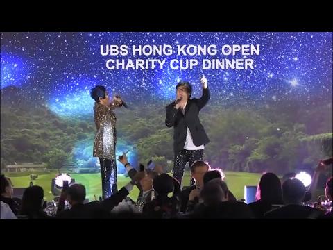 UBS Hong Kong Open Charity Dinner | Event | Gafencu