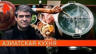 Азиатская кухня. НИИ РЕН ТВ (25.09.2019).