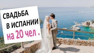 Свадьба за границей в Испании Организация Made in Spain