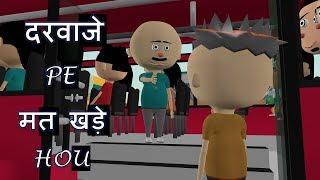 NEW JOKE OF - BUS KA SAFAR  - LET39S SMILE  - FUNNY COMEDY VIDEO  Hindi Comedy