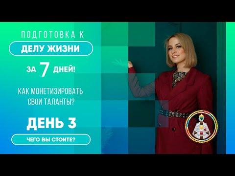 «Подготовка к Делу Жизни». День 3 / Май 2020