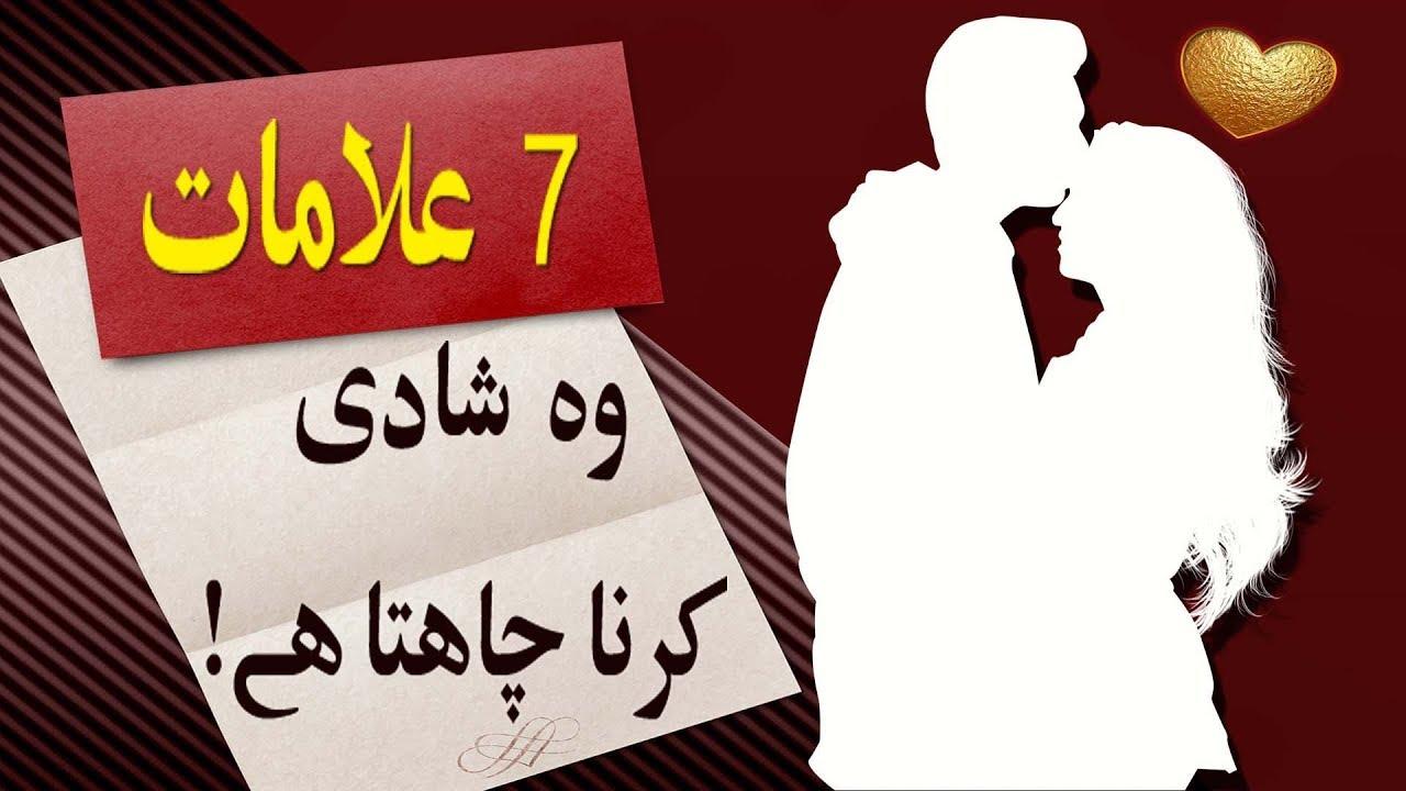 girl dating sfaturi în urdu