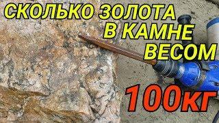 СКОЛЬКО ЗОЛОТА В 100КГ ПОРОДЫ...