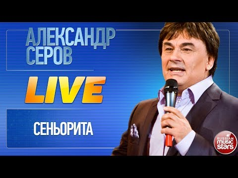 Клип Александр Серов - Сеньорита