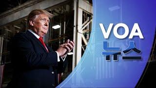 VOA 뉴스 3월 21일