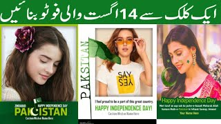 14 august photo frame | independence day photo frame  2021 screenshot 1