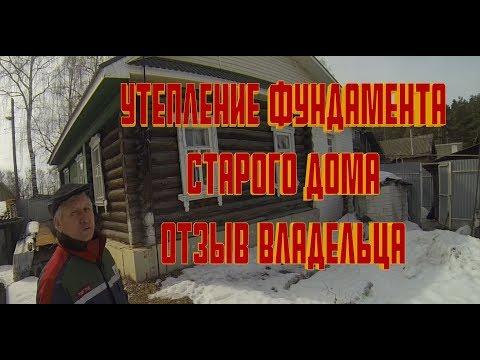 Как сделать завалинку в деревянном доме видео