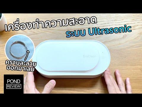 ของมันต้องมี! Xiaomi EraClean Ultrasonic Cleaner  Pond Review