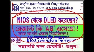 NIOS announced the DElEd Result 2018/NIOS DLED RESULT 18/NIOS RESULT SHOWN ABSENCE/NIOS