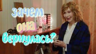 Зачем вернулась Тамара в 3 сезоне сериала Ольга?