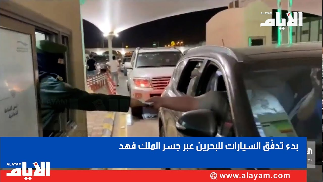 بدء تدفّق السيارات للبحرين عبر جسر الملك فهد  - نشر قبل 2 ساعة