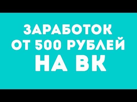 ЗАРАБОТОК В ИНТЕРНЕТЕ БЕЗ ВЛОЖЕНИЙ НА ВК ОТ 500 РУБЛЕЙ В ДЕНЬ ШКОЛЬНИКУ | VKTARGET