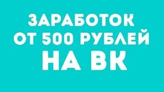 Топ 3 сайтов, для заработка. Заработал 1200 рублей за день