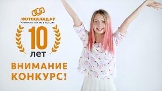 КОНКУРС ОТ Фотосклад.ру
