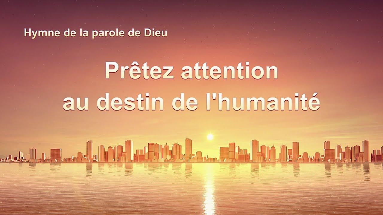 L'appel de Dieu | Prêtez attention au destin de l'humanité (Chant chrétien avec paroles)