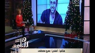 بالفيديو- عمرو مصطفى: ألبومي الجديد في 2017.. وهذا أفضل ما حدث لي في 2016