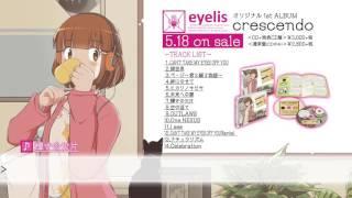 2016年5月18日発売 eyelis オリジナル1st Album「crescendo」)の全曲試...