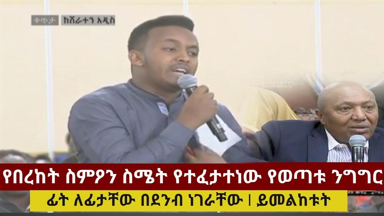 WATCH: The Most Inspiring Speech by Young Ethiopian Man | Peace Festival | Sheraton Addis