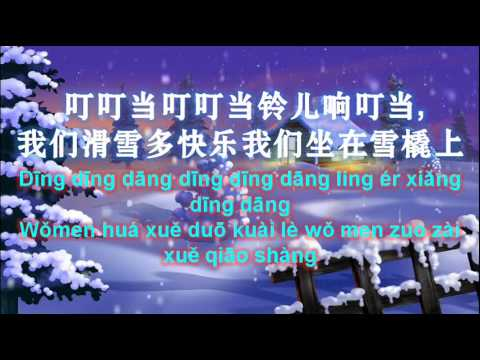 铃儿响叮当 (JINGLE BELLS CHINESE VERSION)