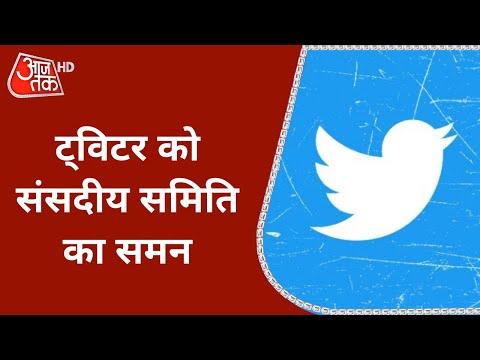 Shashi Tharoor की अगुवाई वाली संसदीय समिति के सामने आज पेश को सकते हैं Twitter के अधिकारी