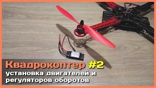 квадрокоптер своими руками - Часть 2 - Установка двигателей и регуляторов оборотов