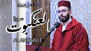 هشام الهراز سورة العنكبوت المصحف المرتل elherraz hicham surah ALANKABUT