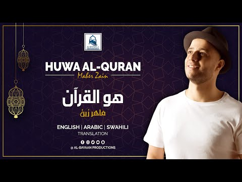 Huwa Al-Quran - Maher Zain   هو القرآن - ماهر زين