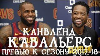 Превью Кливленд Кавальерс к сезону 2017-18 | Разбор НБА