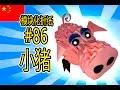 3D 模块化折纸 #86 小猪