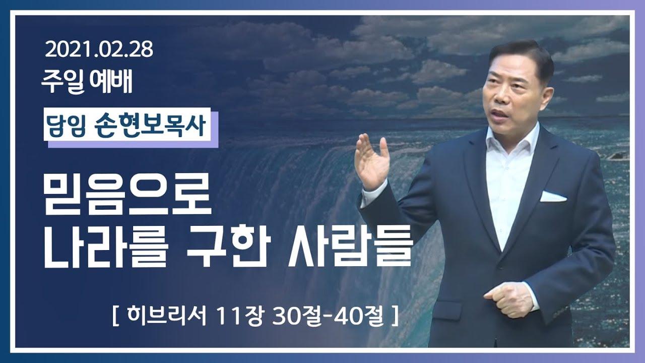 [2021-02-28] 주일2부예배 손현보목사: 믿음으로 나라를 구한 사람들 (히11장30절~40절)