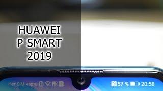 ПЕРВЫЙ ВЗГЛЯД | Huawei P Smart 2019