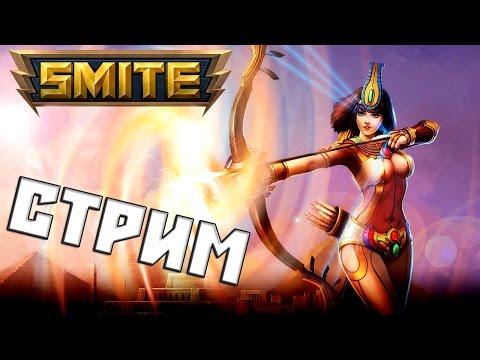 видео: Львиные драконы | smite (Смайт) | Стрим