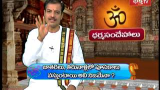 Remedies for Janma Nakshatra Dosham | Dharma sandehalu - Episode 397_Part 3