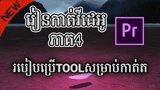 Adobe Premiere Pro CC 2019 Tutorial Khmer - Using Edit Tools