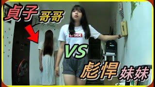 【Ru儒哥】白目哥哥假扮貞子嚇彪悍的妹妹,下場如何?【惡整妹妹】