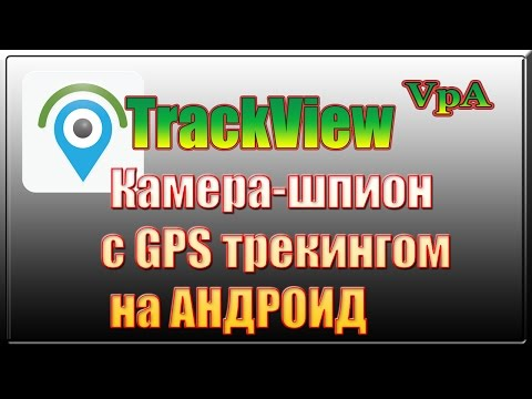 Шпионская IP- видеокамера с GPS трекингом на Андроид