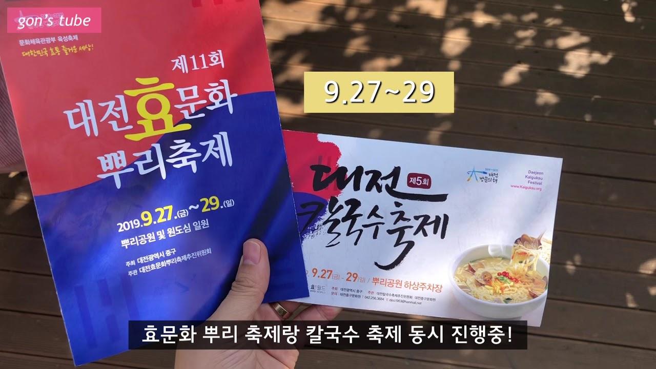 둘이놀기 가을맞이 뿌리공원 나들이 대전효문화축제와 칼국수축제