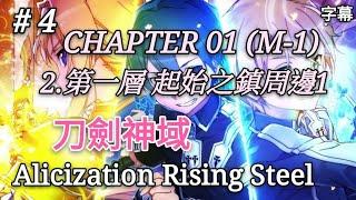 #4【刀劍神域 Alicization Rising Steel 】CHAPTER 01 (M-1) 2.第一層 起始之鎮周邊1