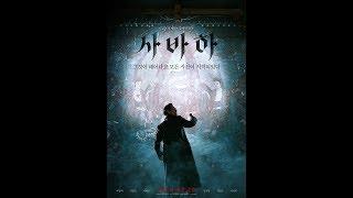 사바하 (미스터리/스릴러,2019) 영화 다시보기