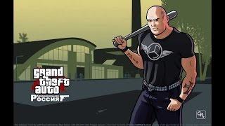 GTA San Andreas Криминальная Россия бета 2
