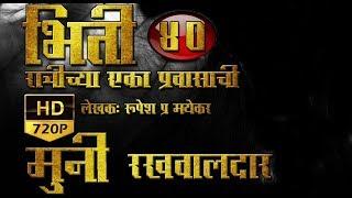 Rakhwaldar - Marathi Story 40