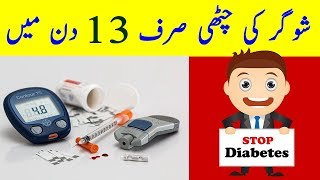 Diabetes Cure Permanently - Free Treatment Sugar (Diabetes) Man And Woman Use And Natural Treatment