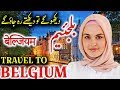 Travel To Belgium | Full History And Documentary About Belgium In Urdu & Hindi | بیلجیئم کی سیر