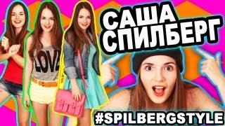 Мой Стиль / Мой Гардероб / Одежда & Аксессуары / #spilbergstyle :D
