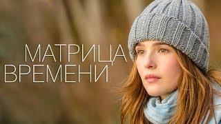 Матрица времени [Обзор] / [Трейлер 2 на русском]